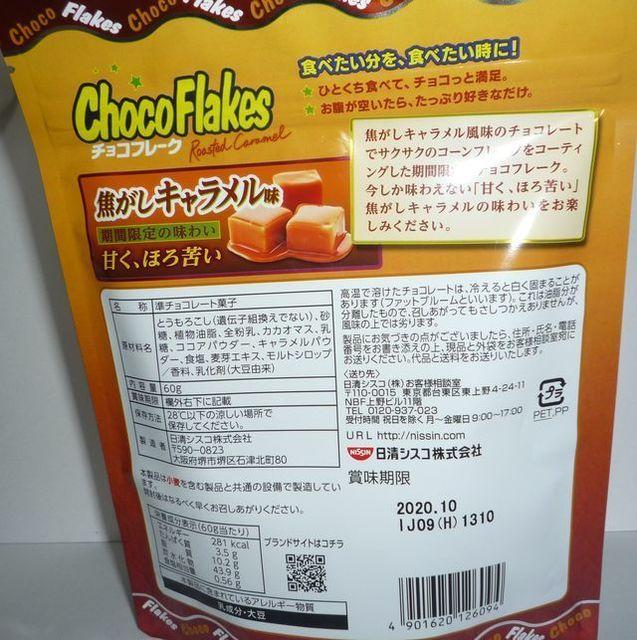 チョコフレーク 焦がしキャラメル味