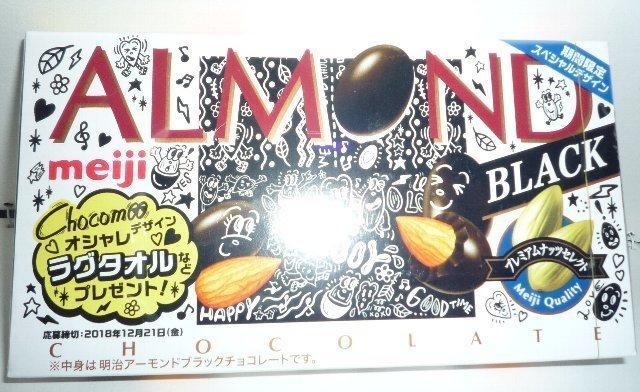 almond-black01.JPG