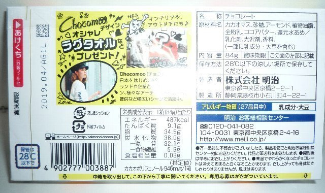 almond-black02.JPG