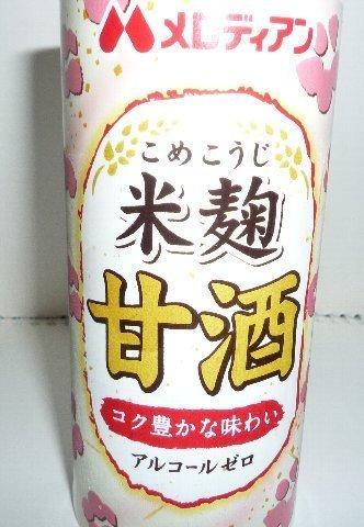 amazake03.JPG
