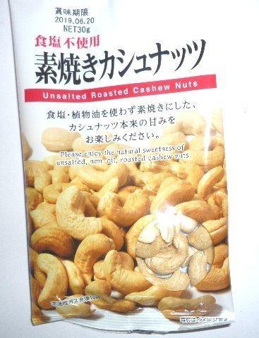 cashew-nut01.JPG