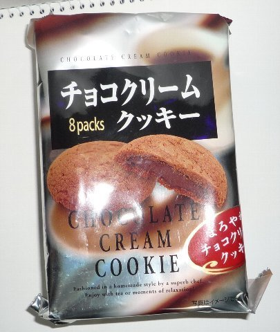 choco-cream-cookie01.JPG