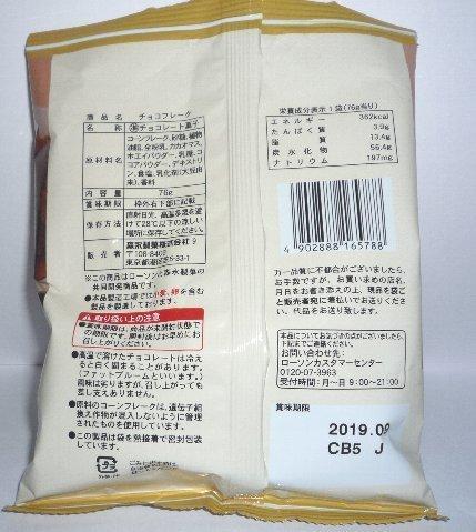chocoflake03.JPG