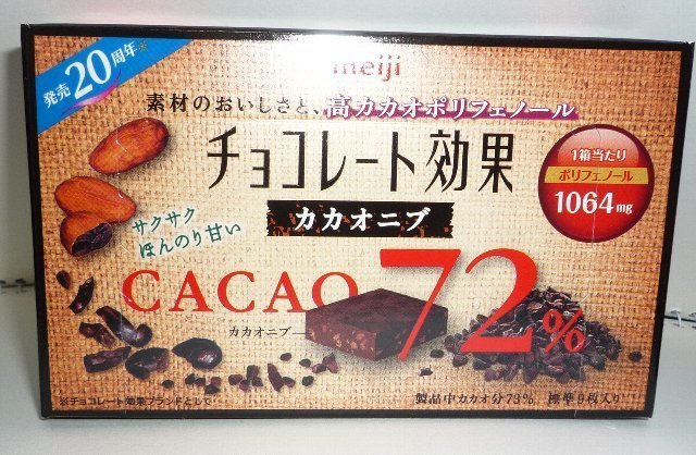 chocolate-kouka01.JPG