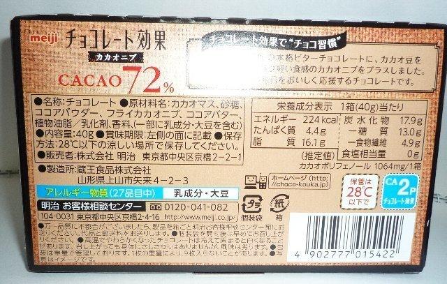 chocolate-kouka02.JPG