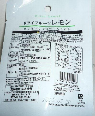 dry-lemon02.JPG