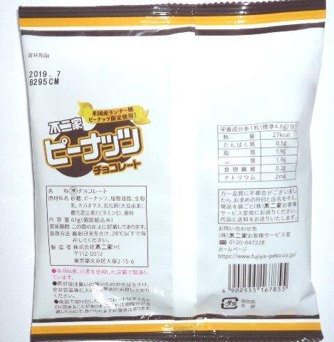 fujiya-peanut-chocolate02.JPG