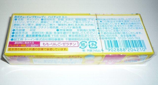 hichu-mini02.JPG