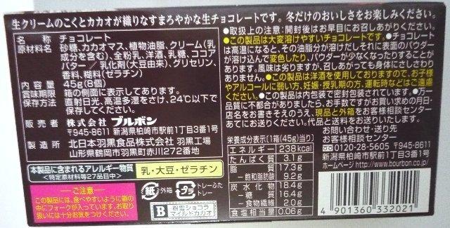 konayuki-shokora02.JPG
