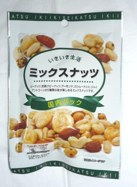 mix-nuts01.JPG