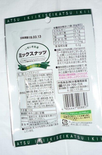 mix-nuts02.JPG