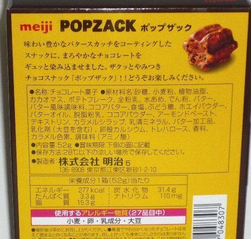 pop-zack02.JPG