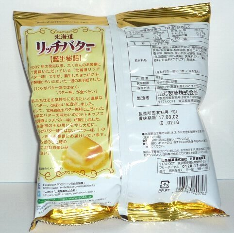 北海道リッチバター味 濃厚 ポテトチップス