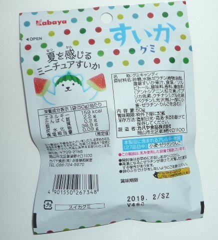 suika-gumi02.JPG