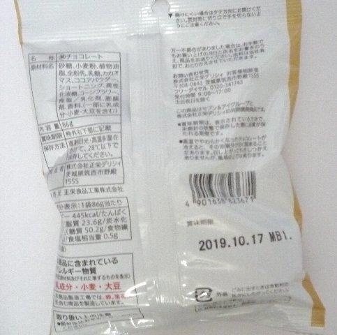 zakuchoko02.JPG